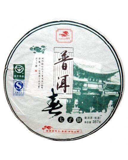 PURSUE Pu-Er Chun Qi Zi Tea