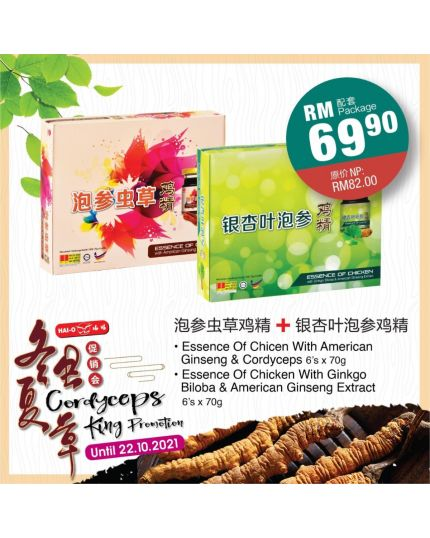 HAI-O Chicken Essence Bundle